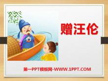 《赠汪伦》PPT课件10