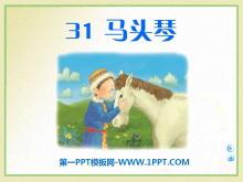 《马头琴》PPT课件