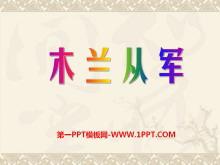 《木兰从军》PPT课件8