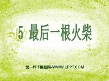 《最后一根火柴》PPT课件3