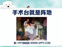 《手术台就是阵地》PPT课件3
