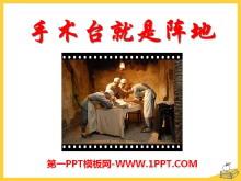 《手术台就是阵地》PPT课件5