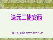 《送元二使安西》PPT课件6