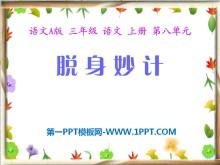 《脱身妙计》PPT课件2