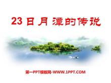 《日月潭的传说》PPT课件7