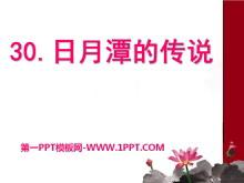 《日月潭的传说》PPT课件8
