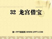 《龙宫借宝》PPT课件