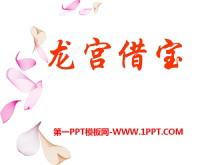 《龙宫借宝》PPT课件2