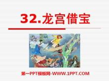 《龙宫借宝》PPT课件3
