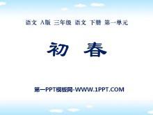 《初春》PPT课件2