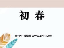 《初春》PPT课件3