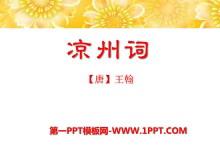 《凉州词》PPT课件5