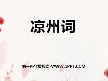 《凉州词》PPT课件6