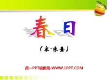 《春日》PPT课件11