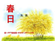 《春日》PPT课件12