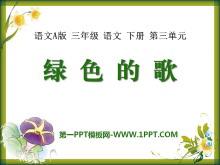《绿色的歌》PPT课件
