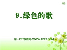 《绿色的歌》PPT课件2