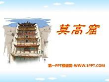 《莫高窟》PPT课件8
