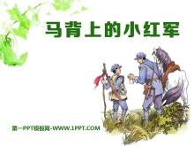 《马背上的小红军》PPT课件3