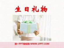 《生日礼物》PPT课件4