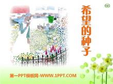 《希望的种子》PPT课件