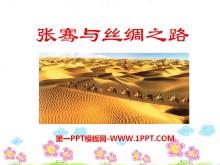 《张骞与丝绸之路》PPT课件