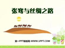 《张骞与丝绸之路》PPT课件3