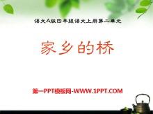 《家乡的桥》PPT课件5