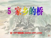 《家乡的桥》PPT课件6