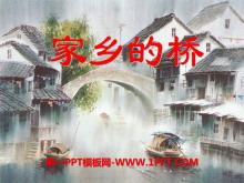 《家乡的桥》PPT课件7