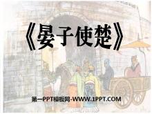 《晏子使楚》PPT课件16