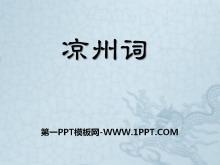《凉州词》PPT课件7