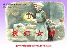 《提灯女神》PPT课件10