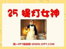 《提灯女神》PPT课件11