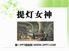 《提灯女神》PPT课件12
