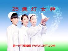 《提灯女神》PPT课件13
