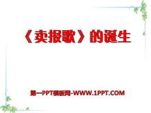 《卖报歌的诞生》PPT课件