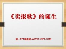 《卖报歌的诞生》PPT课件2