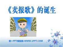 《卖报歌的诞生》PPT课件3
