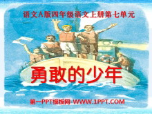 《勇敢的少年》PPT课件2