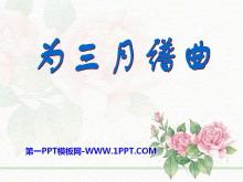 《为三月谱曲》PPT课件2