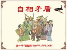 《自相矛盾》PPT课件5