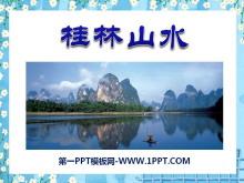 《桂林山水》PPT课件14