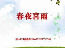 《春夜喜雨》PPT课件3