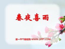 《春夜喜雨》PPT课件4