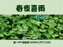 《春夜喜雨》PPT课件5