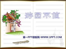 《游园不值》PPT课件10