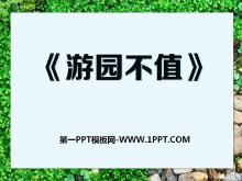 《游园不值》PPT课件11