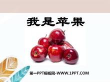 《我是苹果》PPT课件2