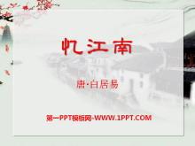 《忆江南》PPT课件8